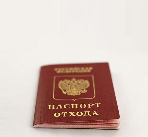 Паспорта отходов 5 класса опасности